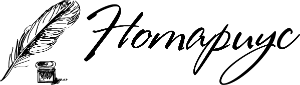 Нотариус Оболонь